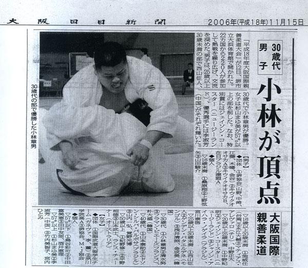 Osaka Judo